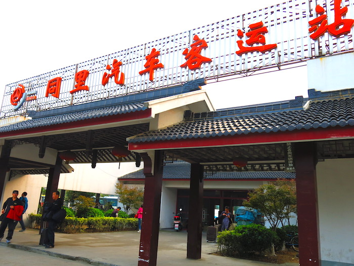 Tongli Bus Station