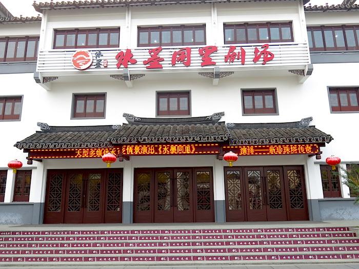 Tongli Water Town Theatre