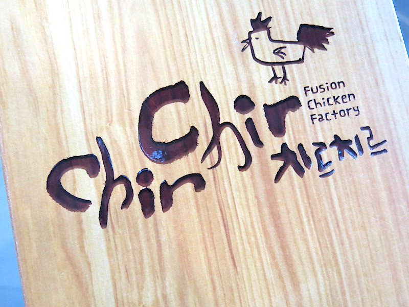 hir Chir Fusion Chicken Singapore