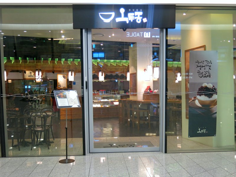 okrumong myeongdong entrance