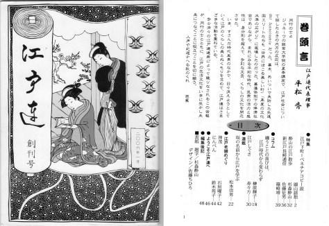 創刊号(平成18年1月発行)
