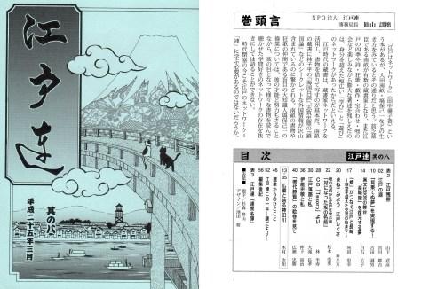其の八(平成25年3月発行)