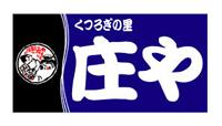 庄やロゴ2