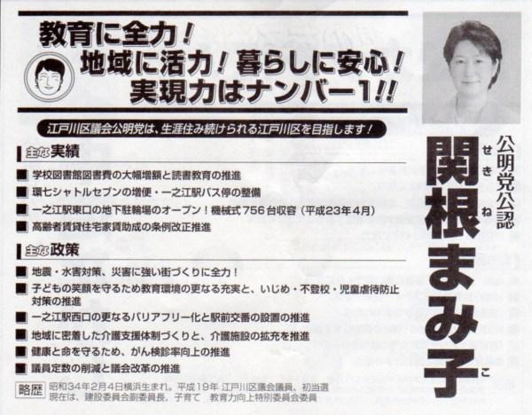 2011選挙公報:関根麻美子