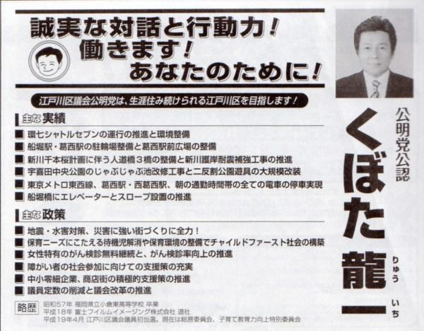 2011選挙公報:窪田龍一