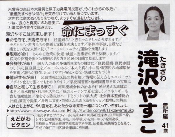 2011選挙公報:滝沢泰子