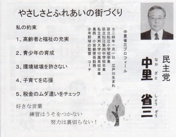2011選挙公報:中里省三