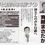 23さいとう[1]