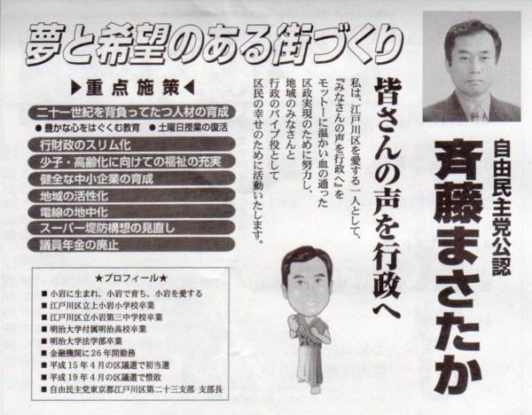 2011選挙公報:斉藤正隆