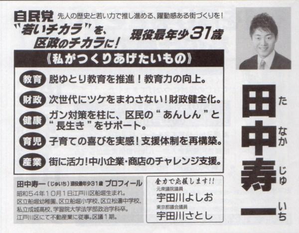 2011選挙公報:田中寿一