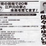 2011選挙公報:佐々木勇一