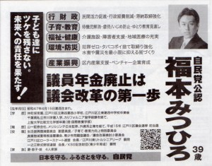 2011江戸川区選挙公報:福本光浩