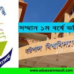 Barisal University Honors Admission Notice & Result 2016-2017