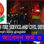 Fire Service and Civil Defence Job Circular 2016