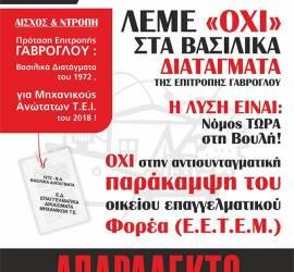 Αφίσα ΕΕΤΕΜ 12_2018