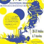3ο Φεστιβάλ Πολιτιστικών Ομάδων ΦΕΠΑ