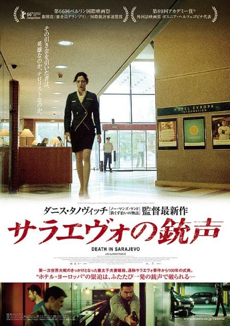 (C) Margo Cinema, SCCA/pro.ba 2016