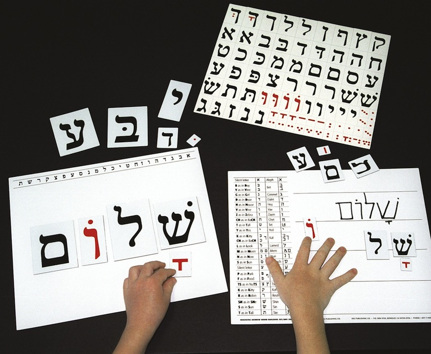 Alphabet  EKS Publishing, Classical Hebrew for Everyone