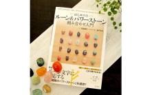 日本ではじめての「ルーン」に対応するパワーストーンを選定『はじめてのルーン&パワーストーン組み合わせ入門』