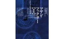 マヤの叡智を伝える 12 by 柳瀬宏秀「マヤの叡智の常識」①
