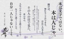 COSMIC READING  と「花燃ゆ」の<br>吉田松陰  大河ドラマ「花燃ゆ」初回。