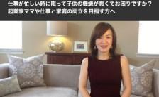 「仕事が忙しい時に限って子供の機嫌が悪い、また兄弟喧嘩が多くてお困りですか?起業家ママや仕事と家庭の両立を目指す方へ」と東京・仙台セミナー、ビジネスコンサルティング開催のお知らせ