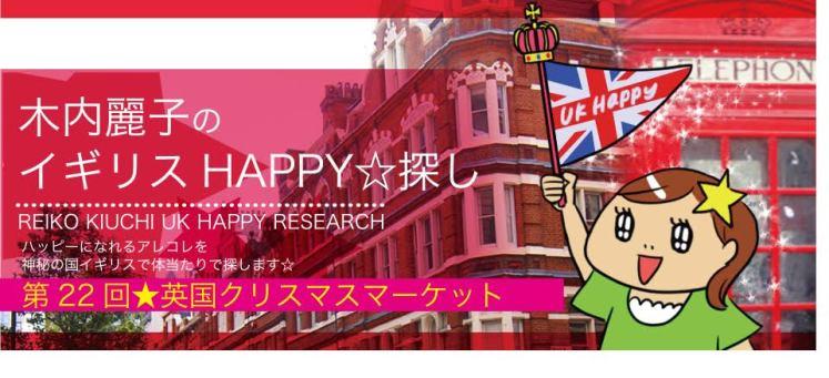 木内麗子のイギリス HAPPY☆探し<br>第22回★英国クリスマスマーケット