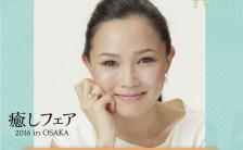 癒しフェア初出演!! ベストセラー作家、浅見帆帆子さんによるスペシャル講演を先行販売開始!!