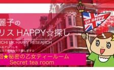 木内麗子のイギリス HAPPY☆探し<br>第26回★秘密の乙女ティールーム<br>(Secret tea room)
