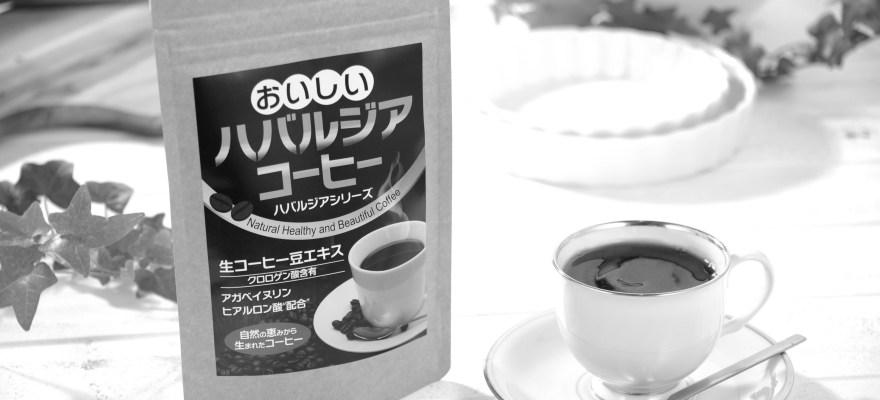 『天より降ろされし植物』を配合したハバルジアコーヒーを2名様へプレゼント!!