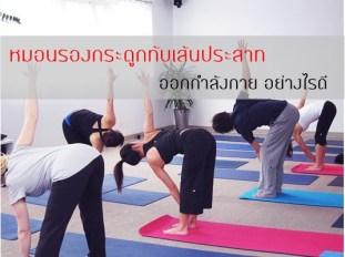 การออกกำลังกายสำหรับผู้เป็นโรคหมอนรองกระดูกทับเส้น