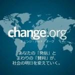 """Aficionados de la Real Sociedad acuden a """"Change.org"""" para recabar apoyos en favor de la destitución de Loren y Arrasate"""