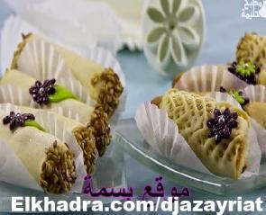 حلويات 2015: بالفيديو حلويات السيكار باللوز بخمسة اشكال رائعة