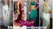 تصديرة العروس الجزائرية 2017 على الفيس بوك