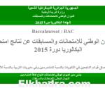 large-بن-غبريت-الإعلان-عن-نتائج-bac-2015-غدا-الخميس-على-الساعة-10-صباحًا-625ac