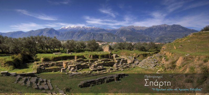 Η θρυλική πόλη της Αρχαίας Ελλάδας