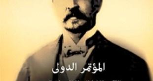 """المؤتمر الدولى بمناسبة ذكرى 160 عام على مولد """"جولينيشيف"""" رائد علم المصريات"""