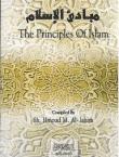 The Principles of Islam by Al-Lahim
