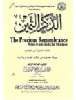 The Precious Remembrance by ibn Tamiyyah