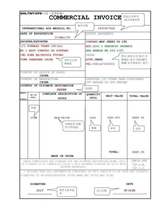 China Commercial Invoice Template