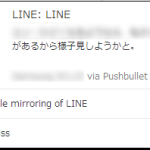 Pushbullet_to_Line