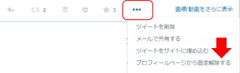 Twitter固定ツイート解除