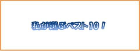 ベスト10