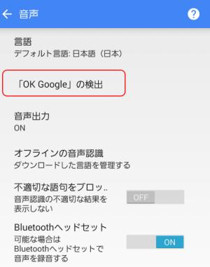 「OK Google」の検出