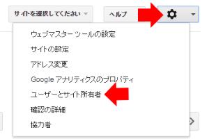 WMT-ユーザーとサイト所有者