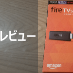 Fire TV Stick レビュー_サムネイル