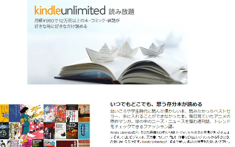 Kindle Unlimited_ヘッダ