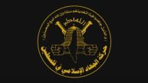 jihad interminable