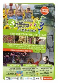 פסטיבל צלילי בזלת בקצרין