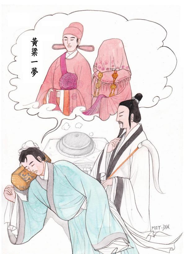 китайські ідіоми сон жовтого проса